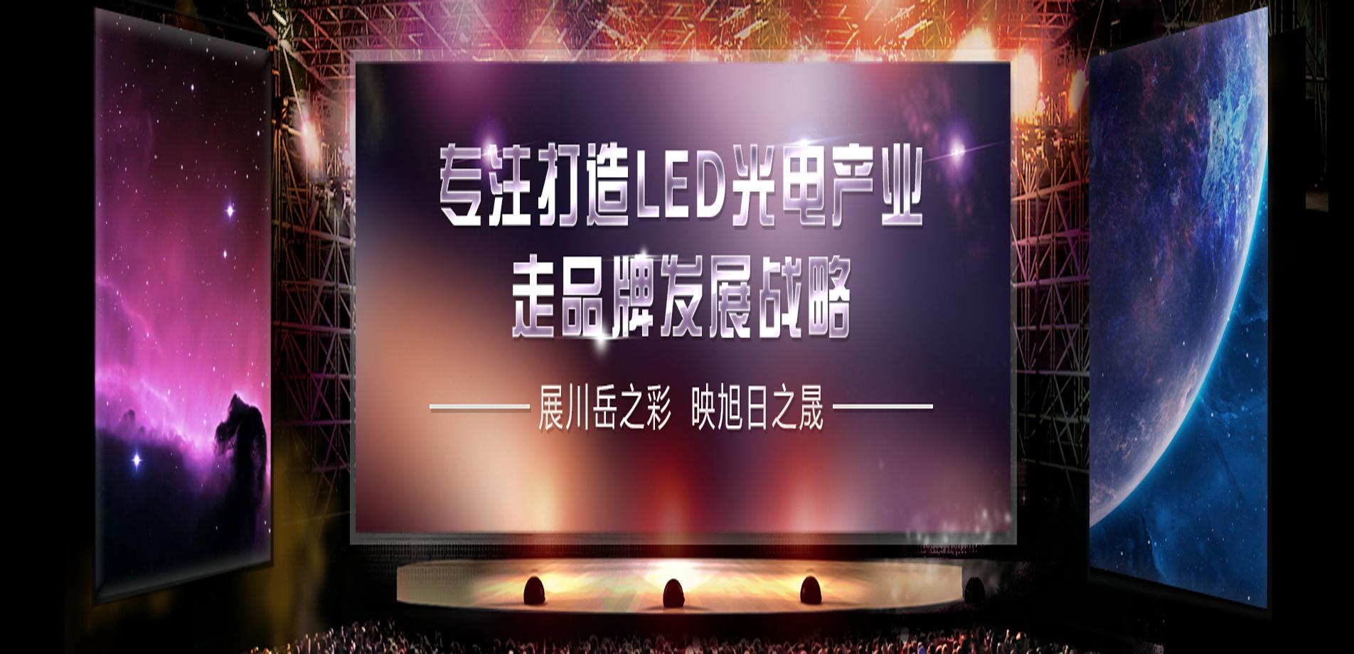 重庆LED电子显示屏