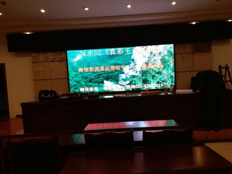 习水某会议室D2.5全彩8平米